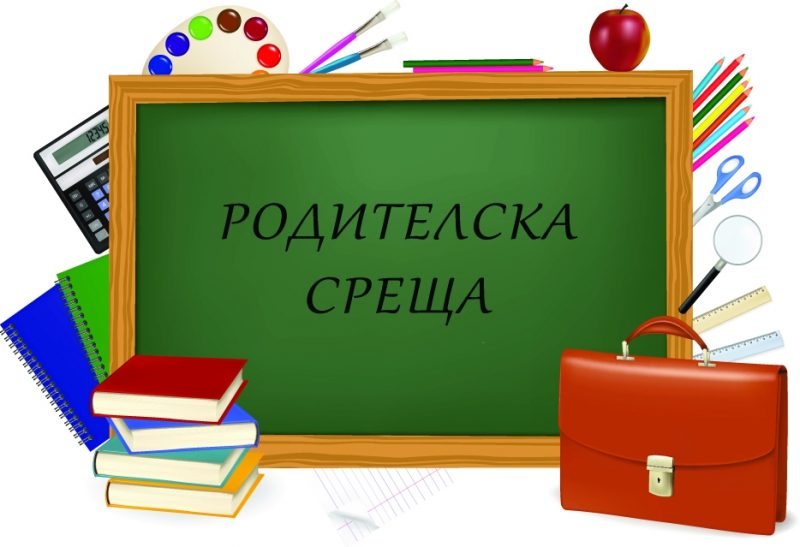"""Родителски срещи » ОУ """"Петко Рачев Славейков""""- Бургас"""